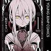 『MoMo -the blood taker-(1)』作風はガラリと変わったけど魅力的な漫画の感想(ネタバレ注意)