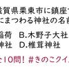 きのこクイズ 雑学編『滋賀県栗東市に鎮座するきのこにまつわる神社の名前は?』など全10問