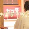 東京都区内でのお宮参り検討(食事会、記念写真)