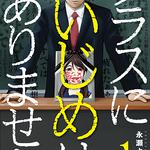 『クラスにいじめはありません』コミックス第1巻発売中!短期集中連載の続きが読めます!