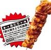 サッカー日本代表応援キャンペーン、抽選で焼きとりもらえる!・ファミリーマート