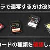 カメラで連写する方は改めてSDカードの種類を確認しよう