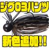 【O.S.P】喰わせて獲るフィネスジグ「ジグ03ハンツ」に新色追加!