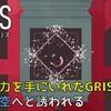 【GRIS(グリス)/#5】新たな力を手に入れたGRIS。彼女は空へと誘われる。【YouTubeゲーム実況】