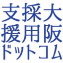大阪採用支援ドットコム
