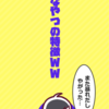 【ゲームアプリ】みっけ!暇つぶしゲーム!