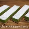 オーブン無しで作れる抹茶のステックレアチーズケーキの作り方|How to make Maccha Rare Cheesecake