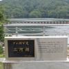 【ダムカード】三河湖は近距離ドライブに最適だった【ためよし君】