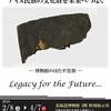 [企画展]★アイヌ民族の文化財を未来へつなぐ 北海道博物館第13回企画テーマ展 博物館のはたす役割