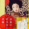 [道外展]★日本のポスター芸術 展