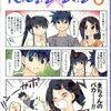 Kiss × sis 第6巻と「猫缶!」