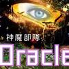 神魔部隊Oracle シリーズ公開中!! monogatary.com