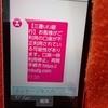 詐欺に注意❗三菱東京UFJ銀行から偽メール!