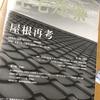 建築の専門雑誌で瓦や屋根の事が特集されるようになりました。