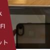 【両学長おススメ】FUJI WIFIのデメリット3選