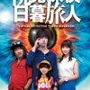 視覚探偵 日暮旅人の続編がドラマ化。主演は松坂桃李、多部未華子も共演。