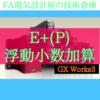 【中級編】E+(P)浮動小数点加算 GX Works3