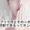 アセカラット購入方法【最安値で買う】飲むだけで汗を抑えるサプリメント