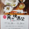 ◆『おいしい鶴岡 第2回 食の映画祭』