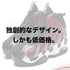 【ネタ】個性的なスニーカーを探してる人にオススメのブランドを見つけました。【HONGJING】