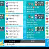 【S10最終183位/2018】珠ゲンガー入り対面構築