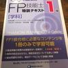 【ご報告】FP1級に挑戦します!