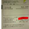 借金が130万円以上になってしまった。