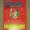 今日のカープグッズ:「2019 HIROSHIMA RED PASSPORT」