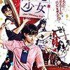 『閃光少女 Our Shining Days』@新宿シネマカリテ(18/09/12(wed)鑑賞)