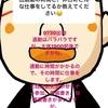 #138 インスタストーリー質問①〜出退勤の時間・休日の仕事〜