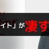 【激レアバイト】最近のアルバイトが凄すぎる!!「YouTuberヒカルと仕事!?」
