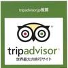 月間ユーザー数3億人超!世界最大の旅行サイト TripAdvisor トリップアドバイザー