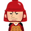 【歴史】Sabosanの北九州漫遊記 その3/黒田官兵衛ゆかりの地 大分県北部の中津市を散策