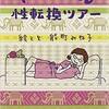 「トロピカル性転換ツアー」(能町みね子)