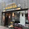 関内・伊勢佐木長者町『Bihotza(ビオッツァ)』横浜では貴重なバスク料理の専門店。ストレートに旨さを伝えるハイレベルな料理の数々に悶絶必至です。