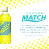 """マッチCMのソング(曲名)は西野カナ""""友だち""""?俳優は平野紫耀なのか?調査!"""