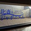 国立西洋美術館「北斎とジャポニスム―HOKUSAIが西洋に与えた衝撃」