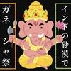 【インド旅】8日目-砂漠のガネージャ祭!-