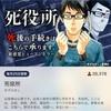 【漫画レビュー】「死役所」読んでみた【ネタバレ有り】