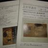 「Д文学通信」は先日20日に1420号を刊行