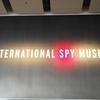 【ワシントンD.C. 】大人気の国際スパイ博物館でスパイ体験を楽しみましょう