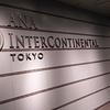 ANAインターコンチネンタルホテル  北海道ビュッフェ