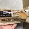 ファミリーマート コッペパンえびカツ 食べてみました