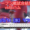 【オープン戦試合結果】vs日ハム、誠也の先制弾実らず1-4で連敗。2018/3/14(水)マツダ