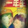 1961年の小学一年生