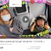 【大人気!!フォロワー85万人Tiktoker「ぽるぽるちゃん」×東海テレビ】ヘリ手配をさせて頂きました。