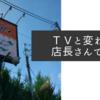 【おもうまい店】TVと変わらないの店長さんでした。