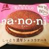 低糖質なお菓子はスーパーで買える!森永の新商品がおすすめ