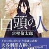 【2107冊目】富樫倫太郎『白頭の人』