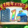 【DQウォーク】ドラクエウォーク無課金日記 133日目